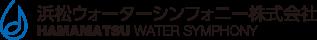 浜松ウォーターシンフォニー株式会社